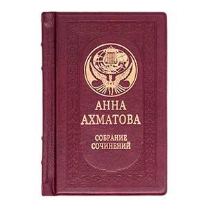 Красивая книга Ахматова в кожаном переплете