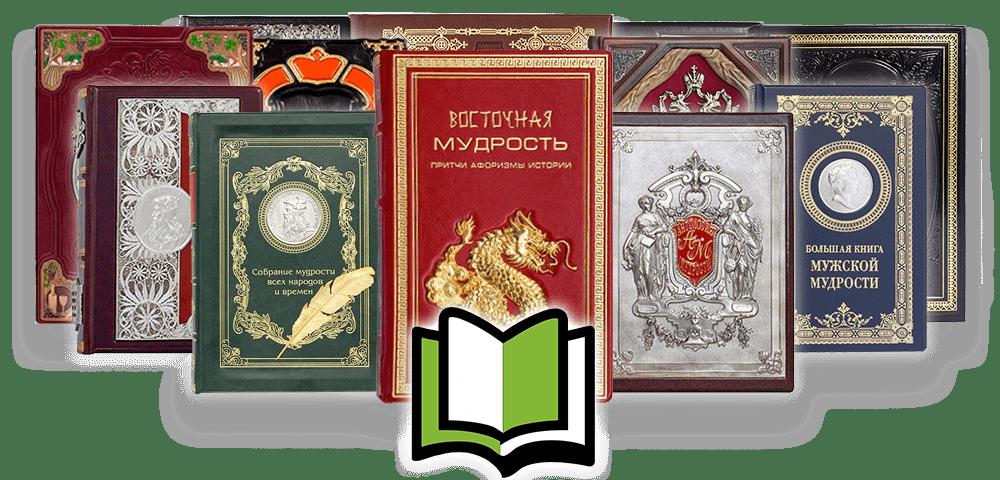 Книги в кожаном переплете и подарочные издания